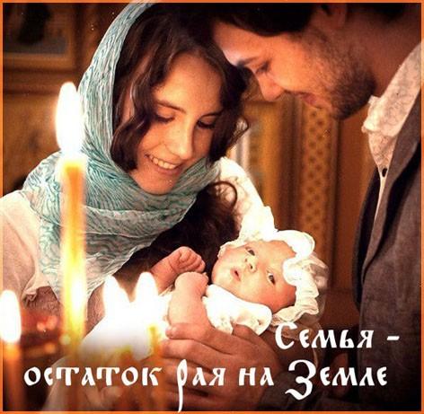Семейное счастье 106