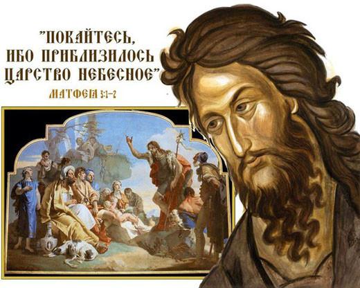 Св Иоанн Предтеча