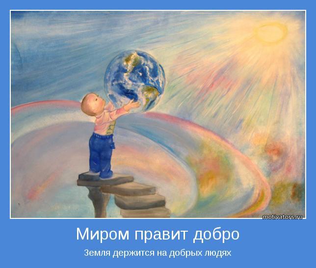 Миром правит любовь