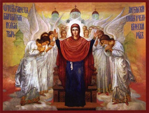 Пресвятая Богородица и Ангелы