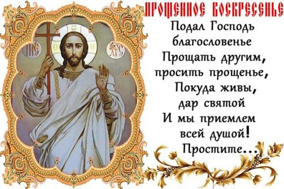 Прощёное воскресенье 1