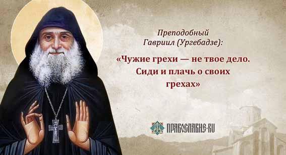 Прп Гавриил Ургебадзе