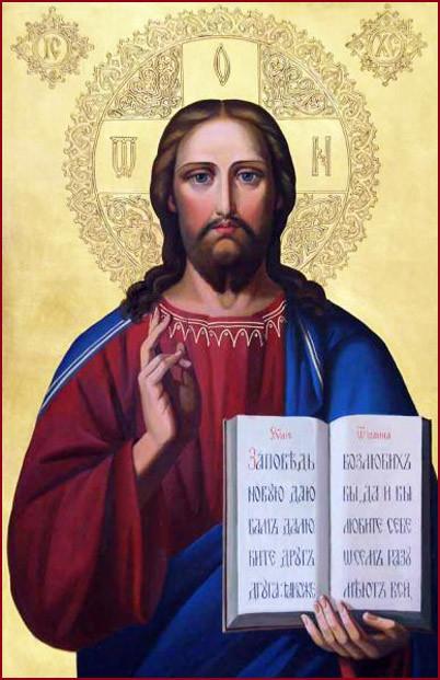 икона Господа Иисуса Христа 2