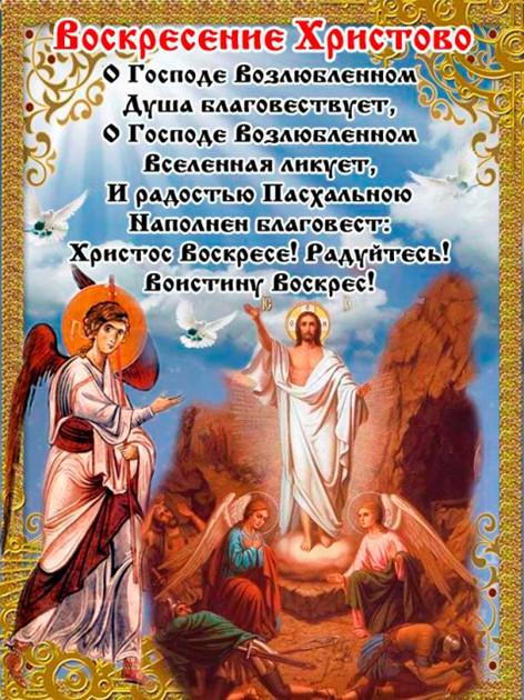 Воскресенье господне открытки поздравления