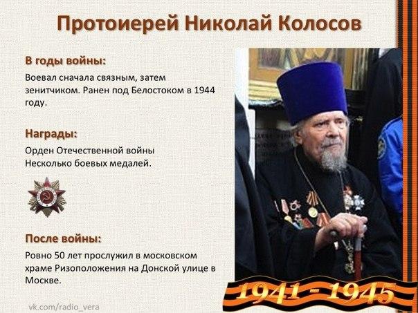 Прот Николай