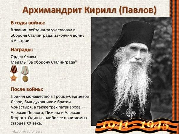 Арх Кирилл