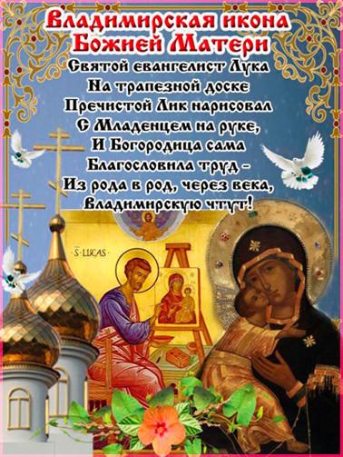 Владимирская икона Божией МАтери 4