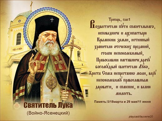Свт Лука Крымский