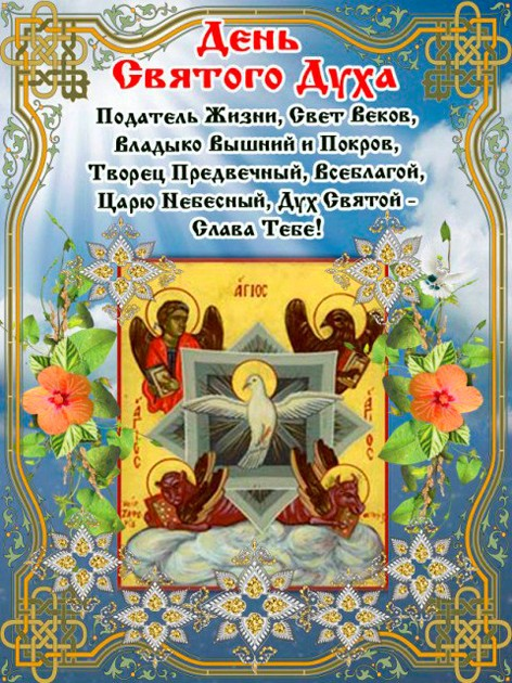 День Святаго Духа 1