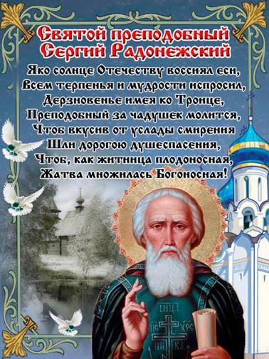 Прп Сергий Радонежский
