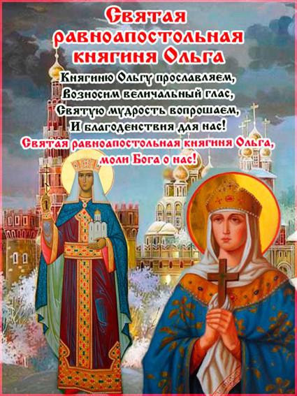 Св равн ап кн Ольга