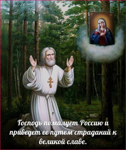 прп Серафим 8