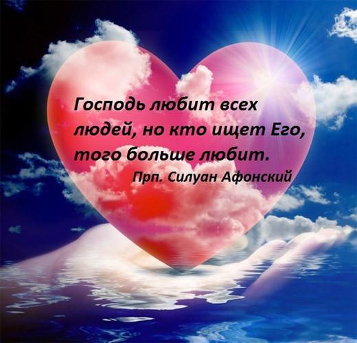 Господь любит всех