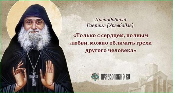 Прп Гавриил Ургебадзе 1
