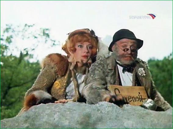 Лиса Алиса и Кот Базилио