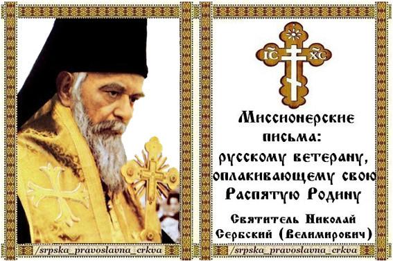 Свт Николай Сербский 3