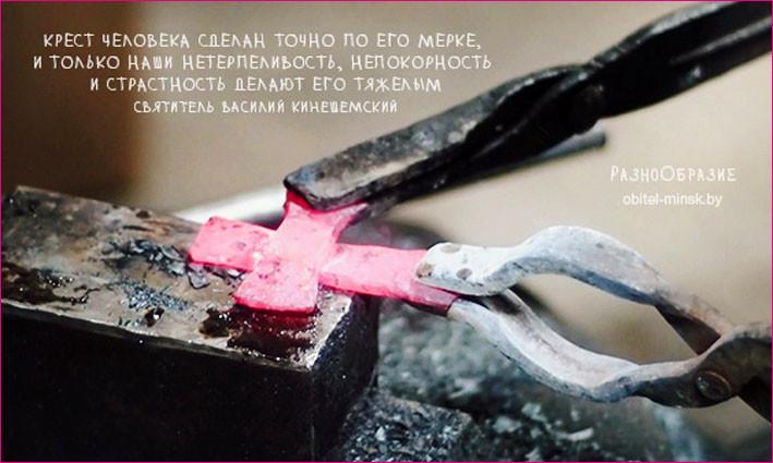Крест человека