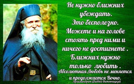 Архим Фаддей Витовницкий