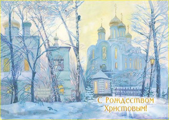С Рождеством Христовым 8