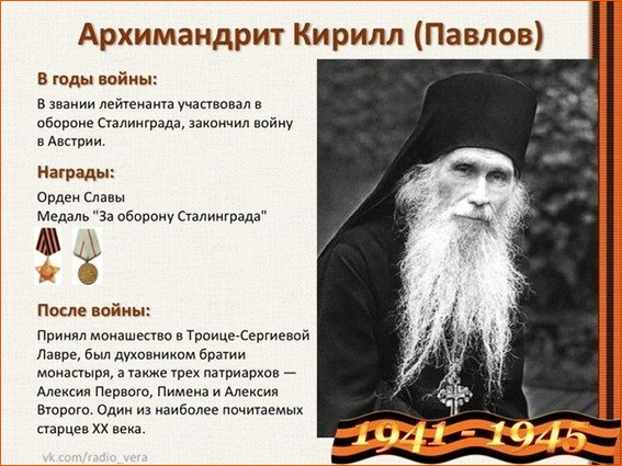Arhimandrit-Kirill-Pavlov