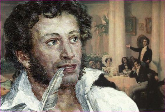 А. С.Пушкин