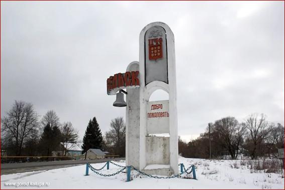 В Козельск
