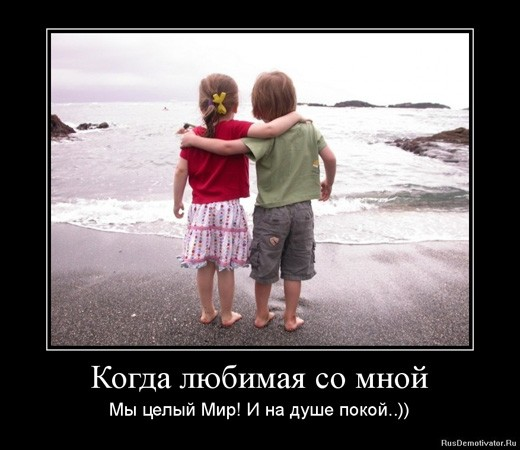 Вместе 2