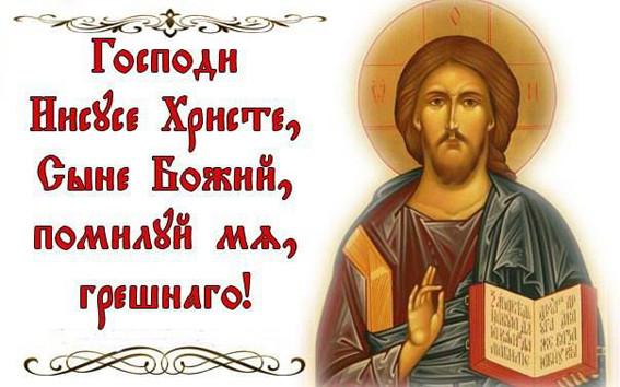 Иисусова молитва 2