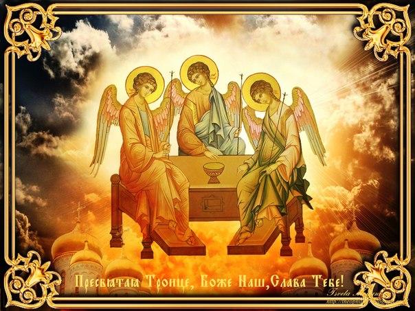 Святая Троица 15