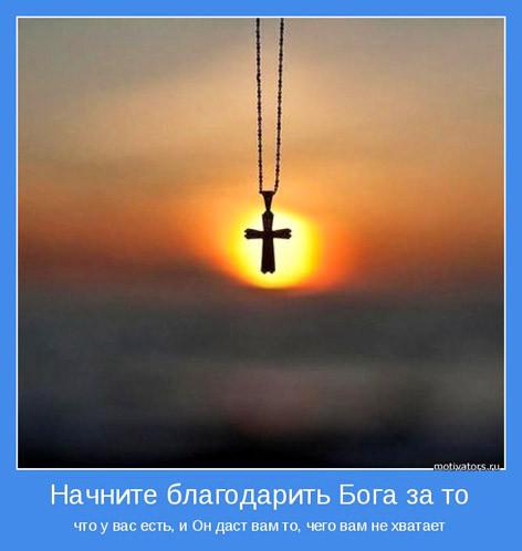 Блавгодарить Бога