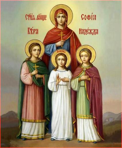 Св мч Вера, Надежда, Любовь и София