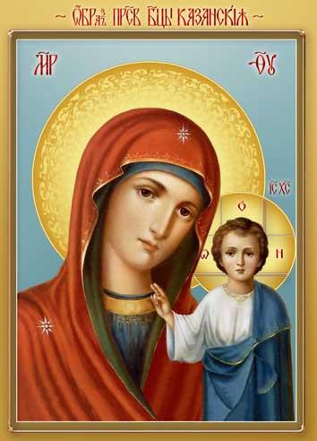 Казанская икона Божией Матери 23