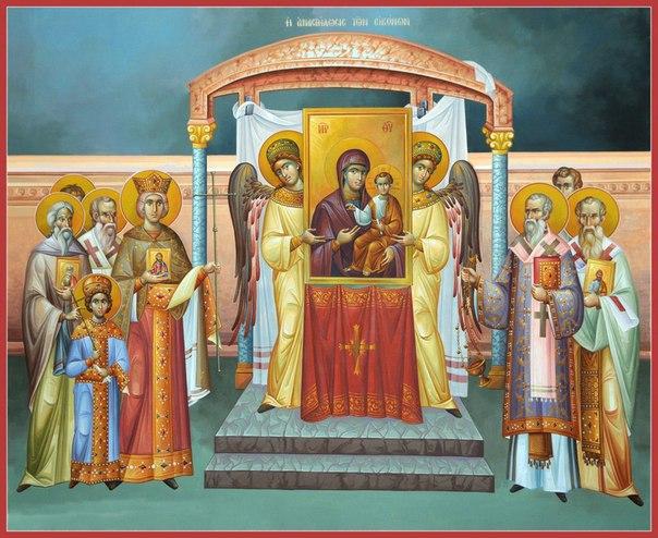 Торжество Православия 1