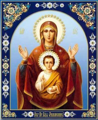 Знамение Божией Матери 9
