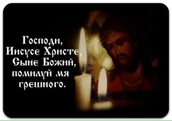 Иисусова молитва 6