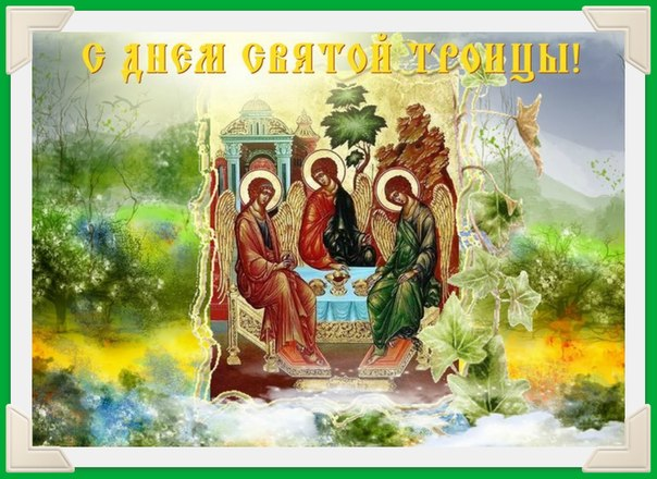 СВятая Троица 16