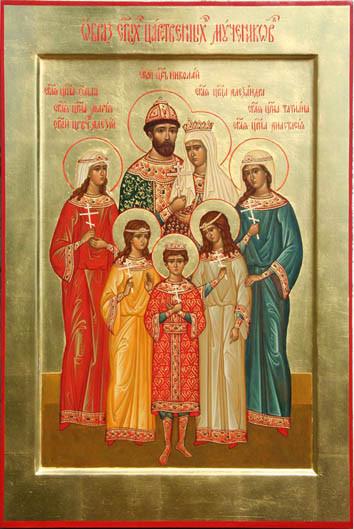 Икона Святых Царственных Мучеников 1
