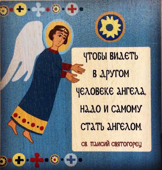 Стать ангелом