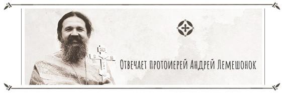 Прот Андрей Лемешонок