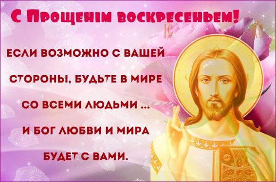 Прощёное воскресенье 2