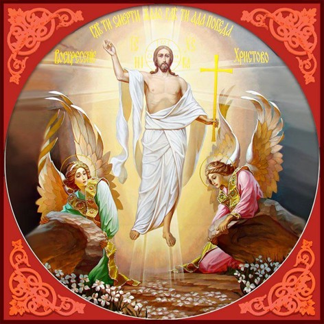 Воскресение Христово 12