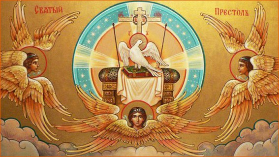 Бог Дух Святый