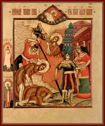 Усекновение главы св пророка Ианна Предтечи