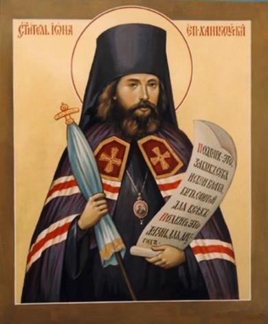 Святитель Иона епископ Ханькоуский
