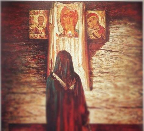 Молитва 3