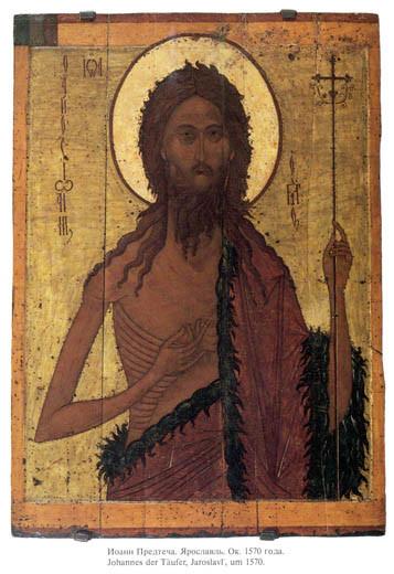 Св Иоанн Креститель 3