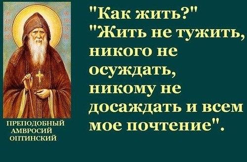 Прп Амвросий Оптинский 2