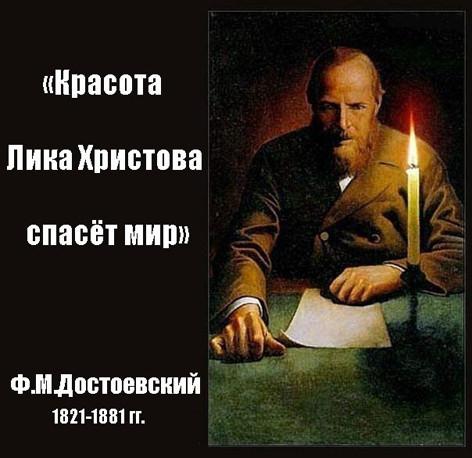 Ф М Достоевский