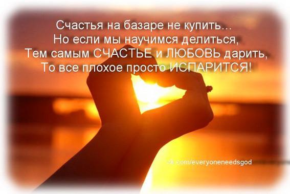 """Притча """"Самое Дорогое Сокровище"""""""