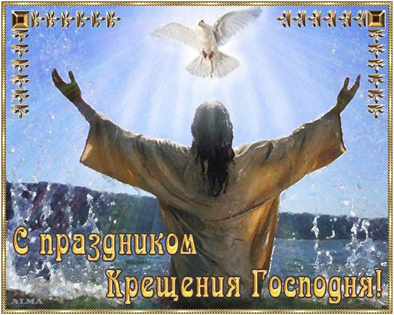 Крещение Господне 2